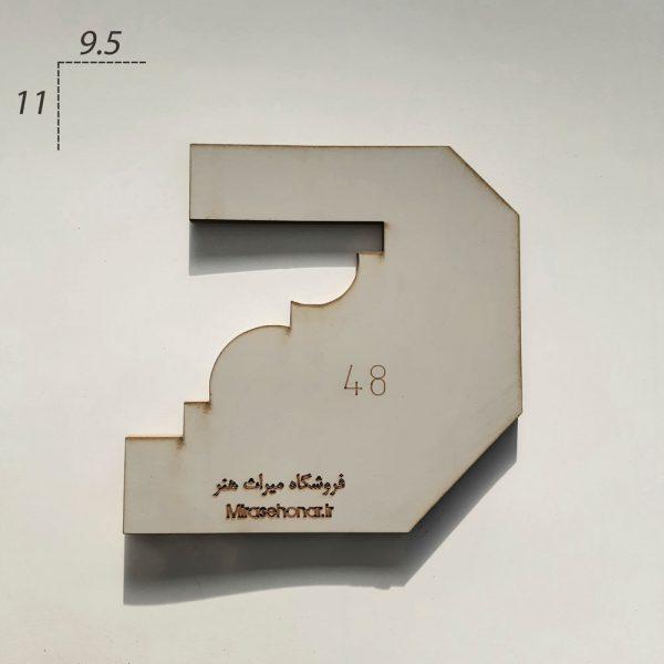 کشو گلویی کد 48