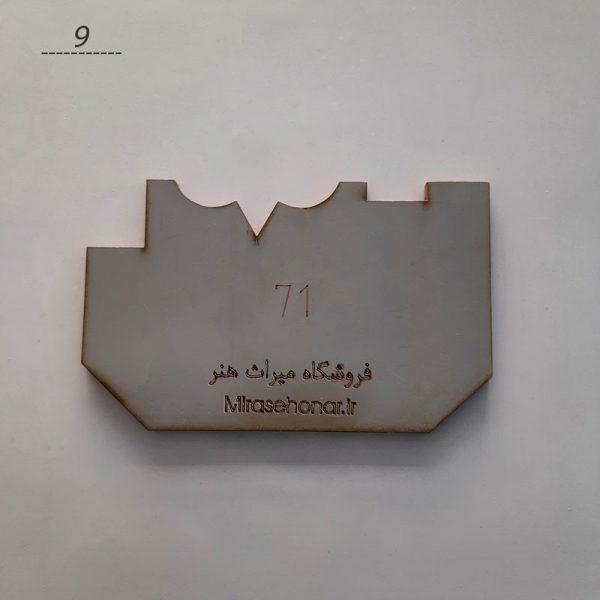 کشو قاب کد 71
