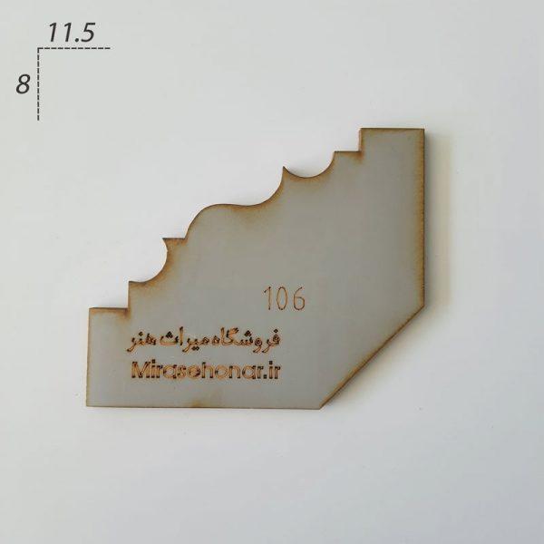 کشو گلویی کد 106