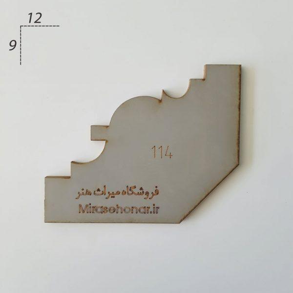 کشو گلویی کد 114