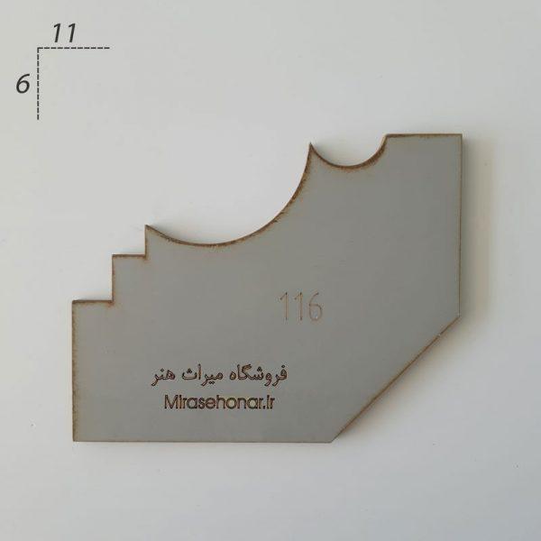 کشو گلویی کد 116
