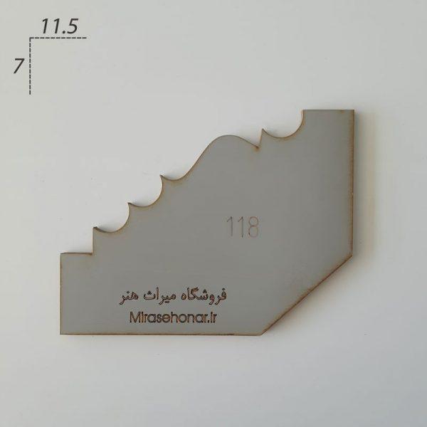 کشو گلویی کد 118