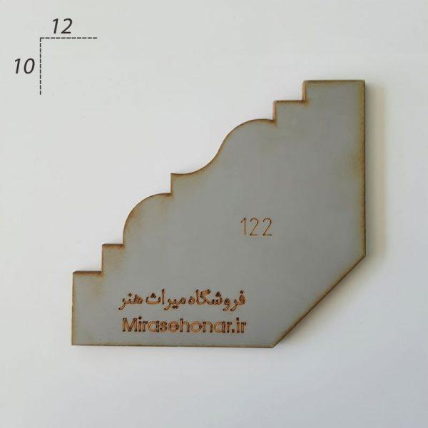 کشو گلویی کد 122