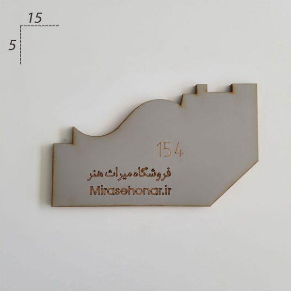 کشو گلویی کد 154